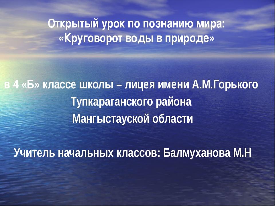Открытый урок по познанию мира: «Круговорот воды в природе» в 4 «Б» классе шк...