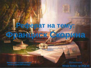 Выполнила: Юлия Бойко гр.ЭКД-21 Реферат на тему: Франциск Скорина Мозырский Г