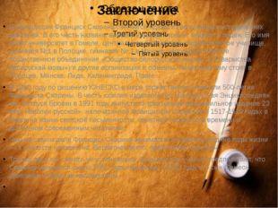Заключение В Белоруссии Франциск Скорина считается одним из величайших истори
