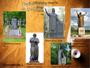 Приложение 1 Памятники Ф.Скорине Памятник около БГУ Памятник около национальн