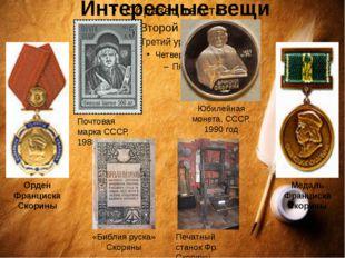 Интересные вещи Приложение 2 Орден Франциска Скорины Медаль Франциска Скорины