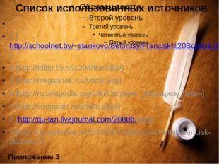 Список использованных источников  1.[http://schoolnet.by/~stankovo/Belorusy/