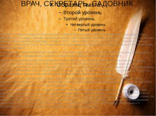 ВРАЧ, СЕКРЕТАРЬ, САДОВНИК Около 1521 г. Скорина возвратился на родину и основ