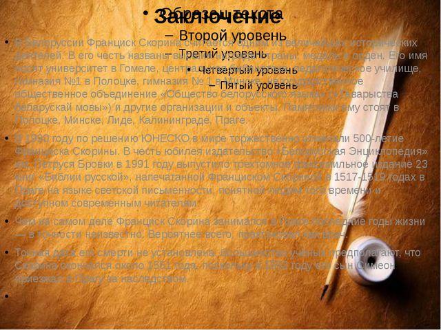 Заключение В Белоруссии Франциск Скорина считается одним из величайших истори...