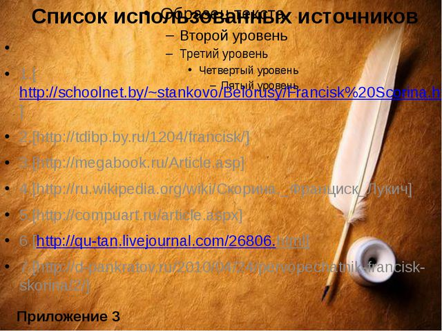 Список использованных источников  1.[http://schoolnet.by/~stankovo/Belorusy/...