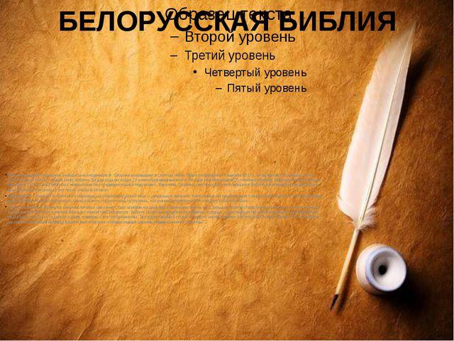 БЕЛОРУССКАЯ БИБЛИЯ При финансовой поддержке белорусских меценатов Ф. Скорина...