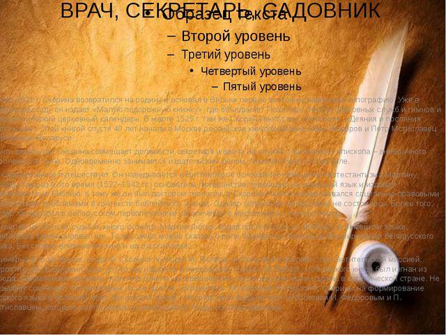 ВРАЧ, СЕКРЕТАРЬ, САДОВНИК Около 1521 г. Скорина возвратился на родину и основ...