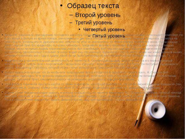 Вскоре Ф. Скорина по приглашению последнего магистра Тевтонского ордена прусс...