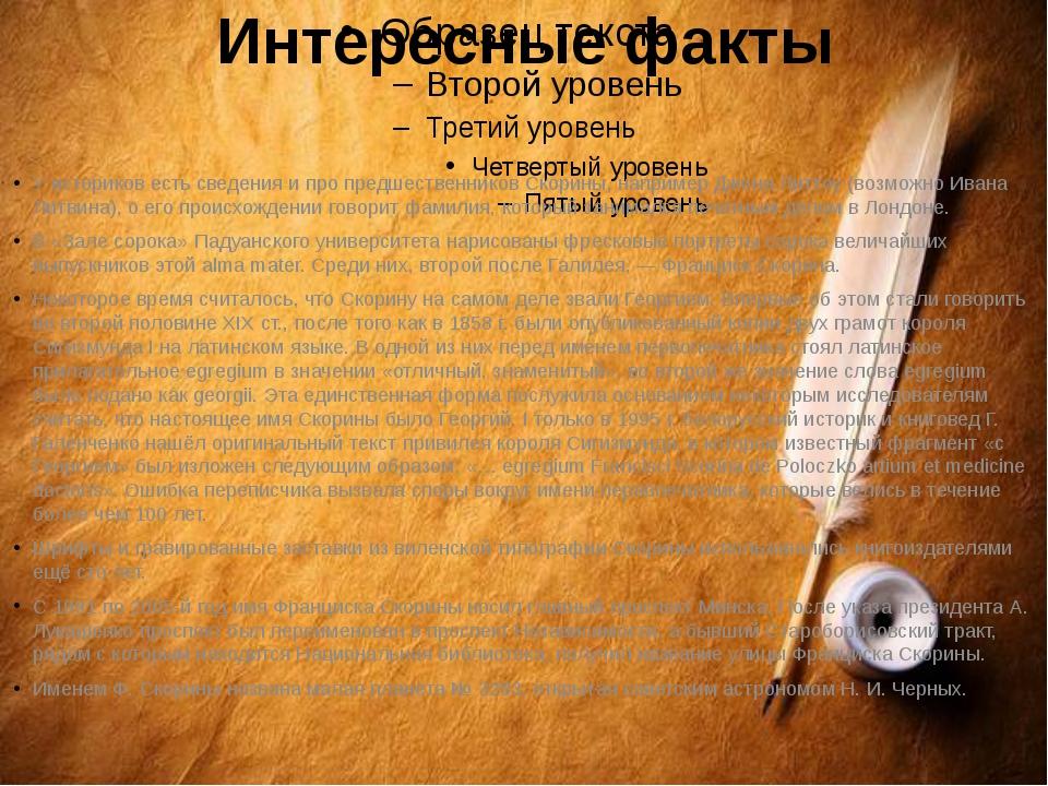 Интересные факты У историков есть сведения и про предшественников Скорины, на...