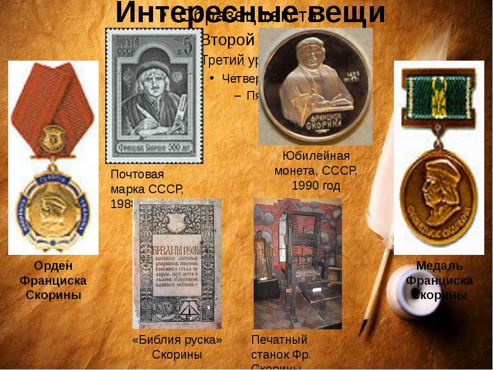 Интересные вещи Приложение 2 Орден Франциска Скорины Медаль Франциска Скорины...