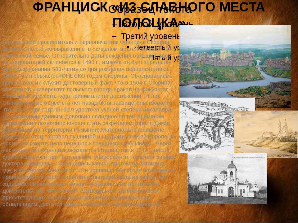 ФРАНЦИСК «ИЗ СЛАВНОГО МЕСТА ПОЛОЦКА» Белорусский просветитель и первопечатник...