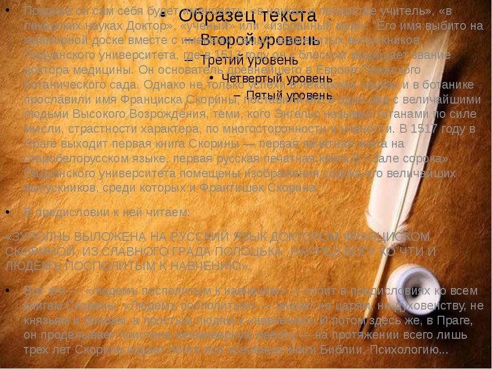 Позднее он сам себя будет именовать: «в науках и лекарстве учитель», «в лекар...