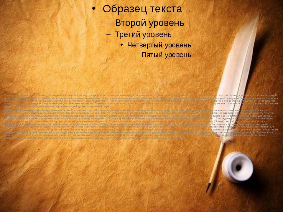 Восхищает и оформление книг Скорины. В первую белорусскую Библию издатель вкл...