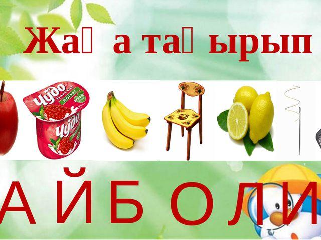 Жаңа тақырып А Й Б О Л И Т