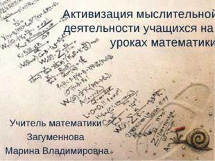 Активизация мыслительной деятельности учащихся на уроках математики Учитель м