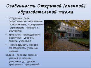 Особенности Открытой (сменной) образовательной школы «трудные» дети: педагоги