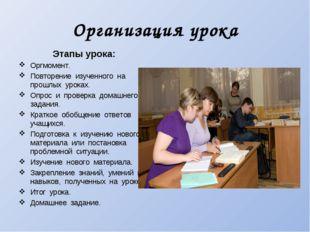Организация урока Этапы урока: Оргмомент. Повторение изученного на прошлых ур