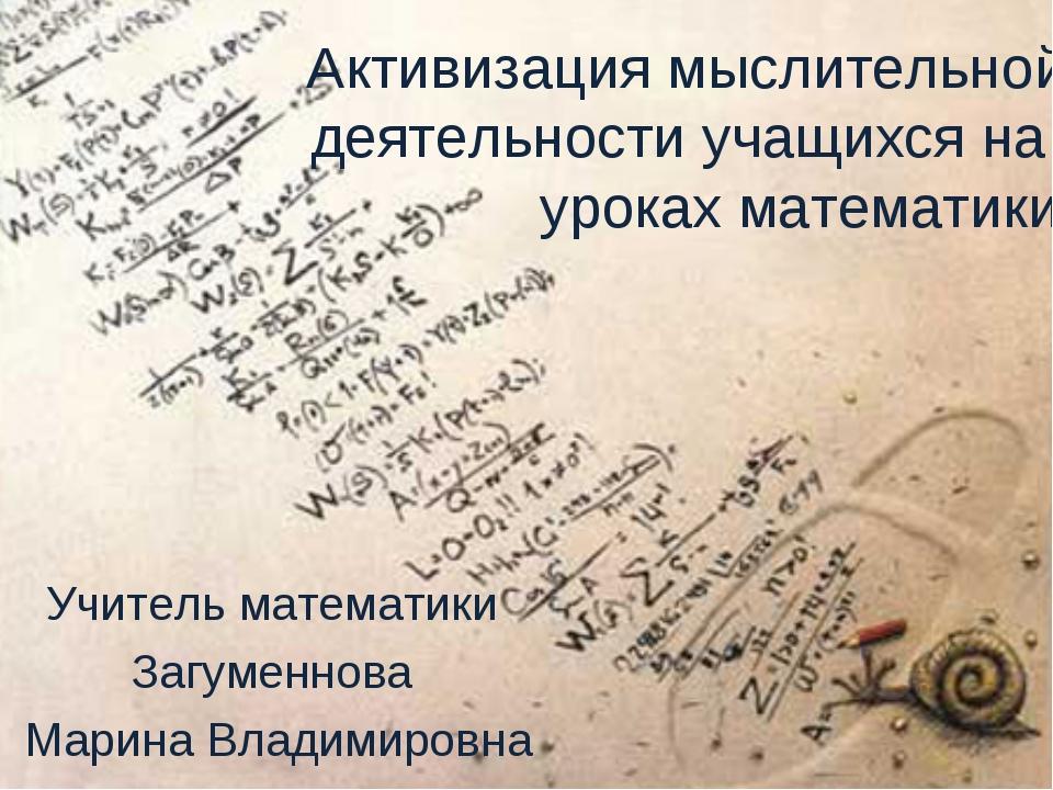 Активизация мыслительной деятельности учащихся на уроках математики Учитель м...