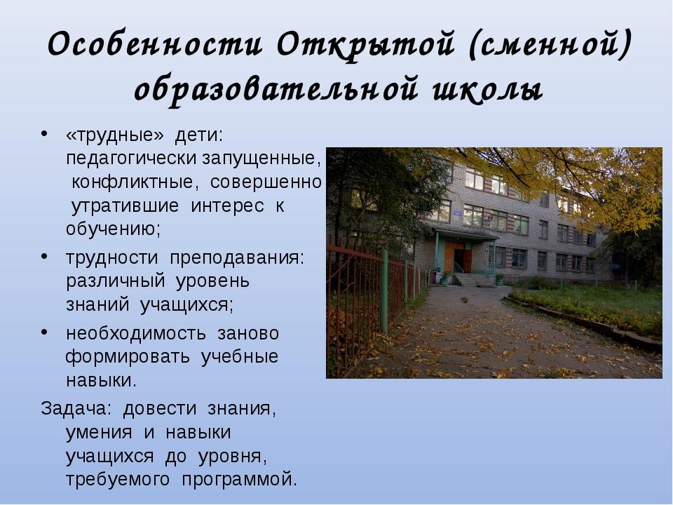 Особенности Открытой (сменной) образовательной школы «трудные» дети: педагоги...
