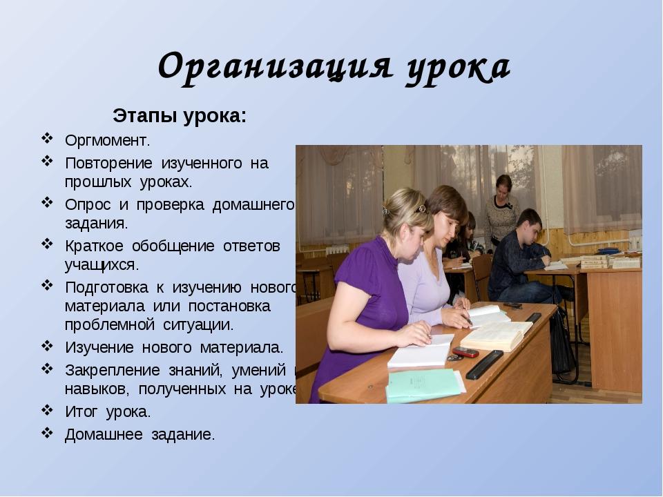 Организация урока Этапы урока: Оргмомент. Повторение изученного на прошлых ур...