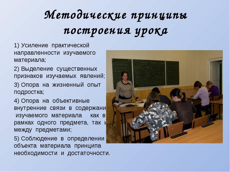 Методические принципы построения урока 1) Усиление практической направленност...
