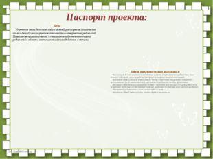 Паспорт проекта: Цель: Упрочение связи детского сада с семьей, расширение соц