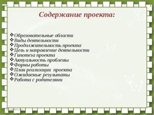 Содержание проекта: Образовательные области Виды деятельности Продолжительнос