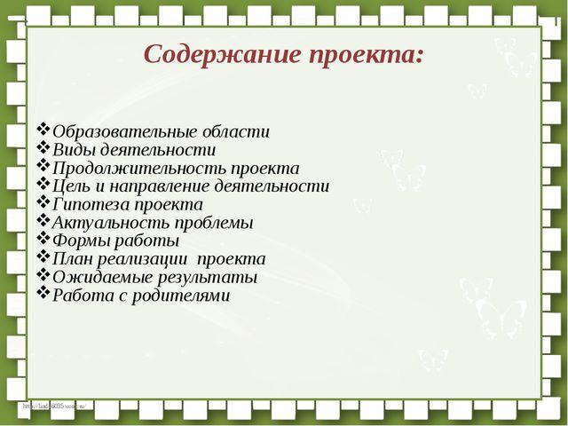 Содержание проекта: Образовательные области Виды деятельности Продолжительнос...