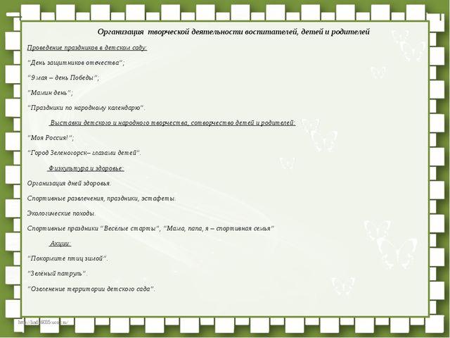 Организация творческой деятельности воспитателей, детей и родителей Проведе...