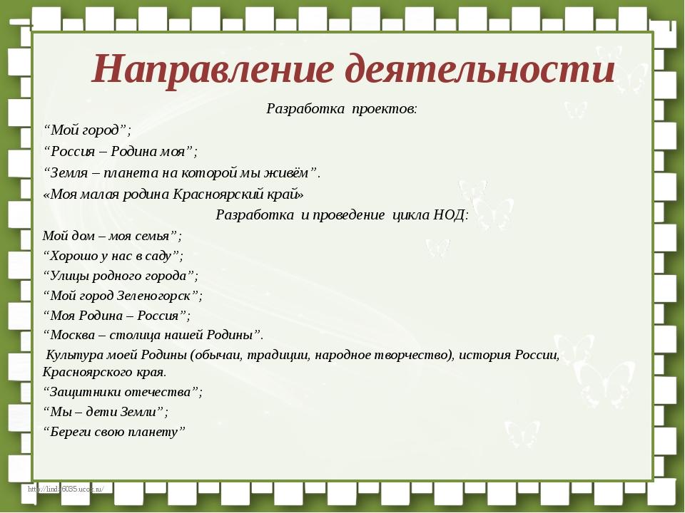 """Направление деятельности Разработка проектов: """"Мой город""""; """"Россия – Родина..."""
