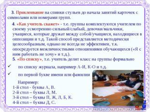 3. Приклеивание на спинки стульев до начала занятий карточек с символами или