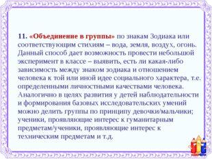 11. «Объединение в группы» по знакам Зодиака или соответствующим стихиям – в