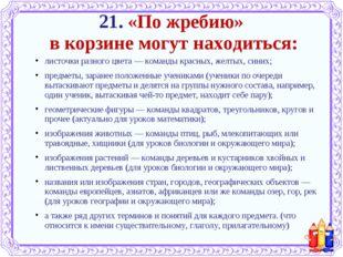 21. «По жребию» вкорзине могут находиться: листочки разного цвета —команды