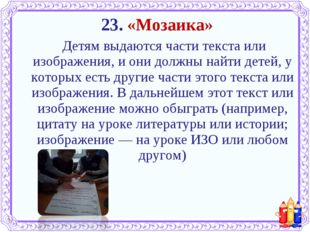 23. «Мозаика» Детям выдаются части текста или изображения, и они должны найти