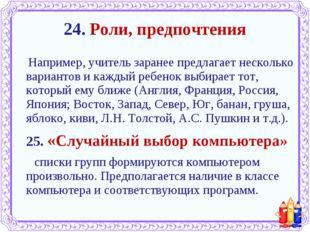 24. Роли, предпочтения Например, учитель заранее предлагает несколько вариант