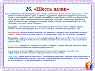 26. «Шесть шляп» К доске прикреплены рисунки шляп разного цвета (можно: колок
