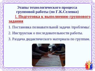 Этапы технологического процесса групповой работы (поГ.К.Селевко) I.