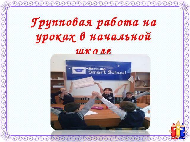 Групповая форма работы в нач.классах