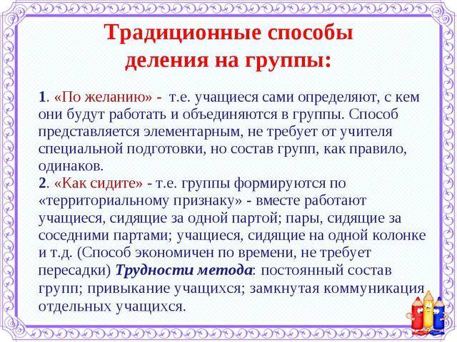 Традиционные способы деления на группы: 1. «По желанию» - т.е. учащиеся са...