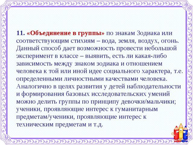 11. «Объединение в группы» по знакам Зодиака или соответствующим стихиям – в...