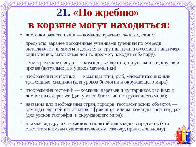 21. «По жребию» вкорзине могут находиться: листочки разного цвета —команды...