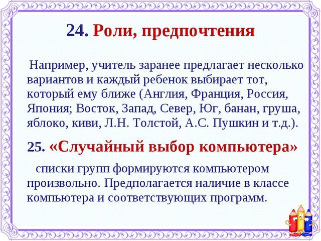 24. Роли, предпочтения Например, учитель заранее предлагает несколько вариант...