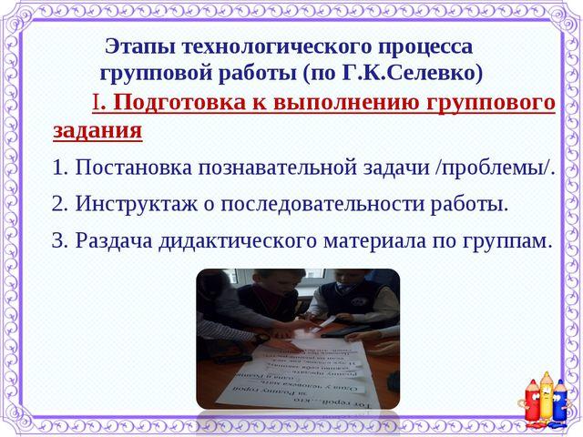 Этапы технологического процесса групповой работы (поГ.К.Селевко) I....