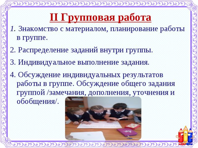 II Групповая работа 1. Знакомство с материалом, планирование работы в группе....