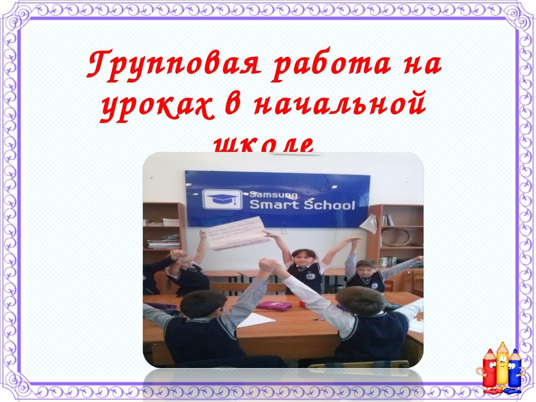 Групповая работа на уроках в начальной школе