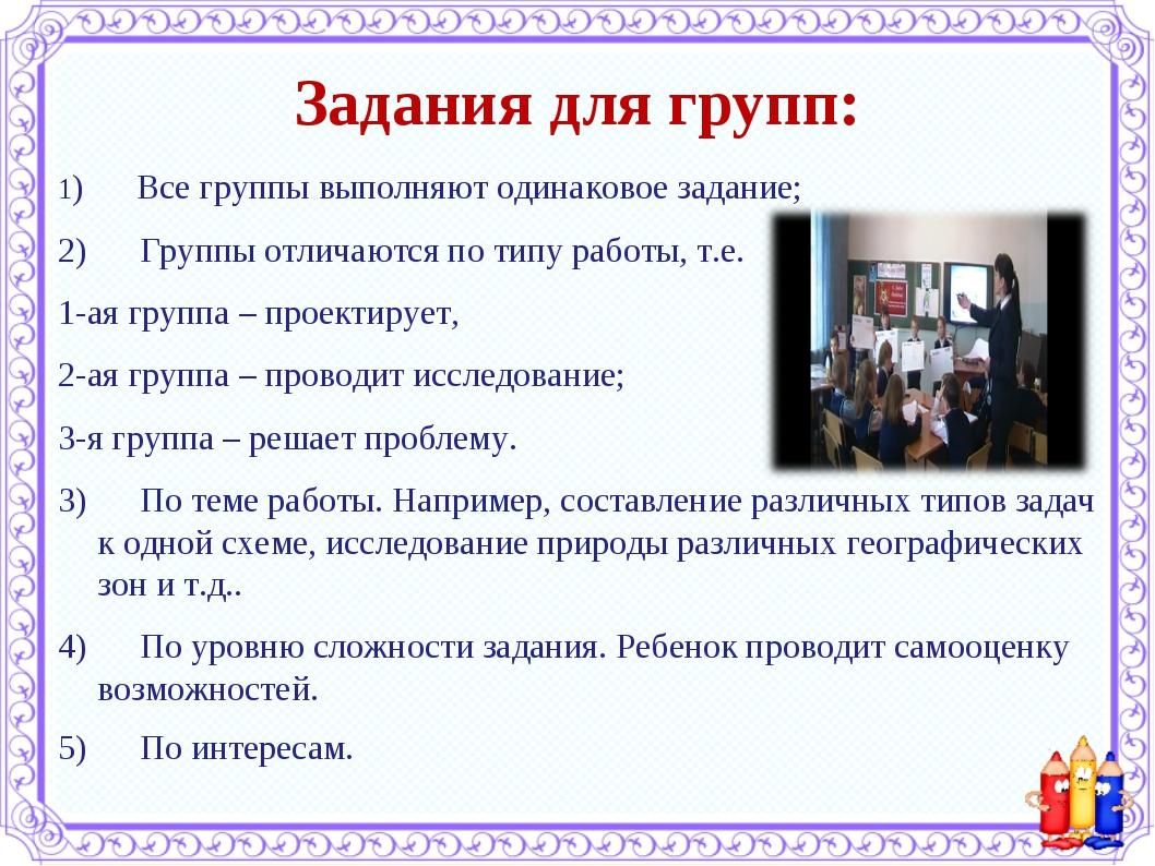 Задания для групп: 1)Все группы выполняют одинаковое задание; 2)...