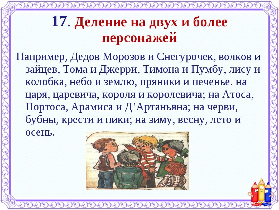 17. Деление на двух и более персонажей Например, Дедов Морозов и Снегурочек,...