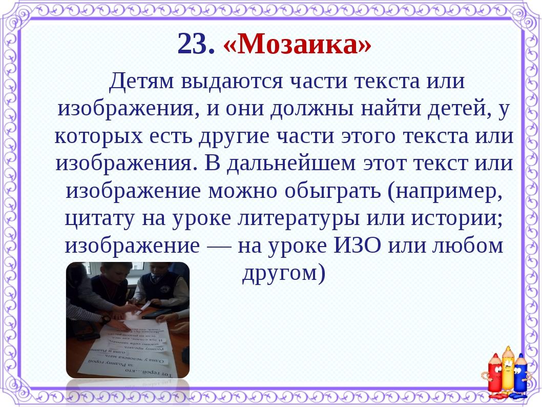 23. «Мозаика» Детям выдаются части текста или изображения, и они должны найти...