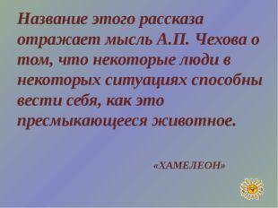Название этого рассказа отражает мысль А.П. Чехова о том, что некоторые люди