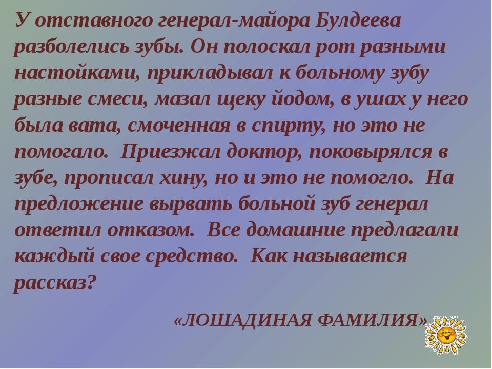 У отставного генерал-майора Булдеева разболелись зубы. Он полоскал рот разным...